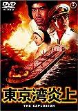 東京湾炎上 [DVD]