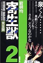 寄生獣(完全版)(2) (アフタヌーンKCDX (1665))