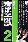 寄生獣 完全版 第2巻 2003年01月21日発売