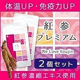 【紅参プレミアム】120粒 2個セット 健康ダイエットサプリメント