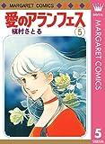 愛のアランフェス 5 (マーガレットコミックスDIGITAL)
