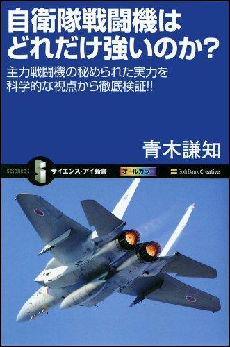 自衛隊戦闘機はどれだけ強いのか? 主力戦闘機の秘められた実力を科学的な視点から徹底検証!! (サイエンス・アイ新書)