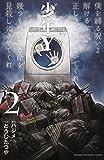 少年Y 2 (少年チャンピオン・コミックス)