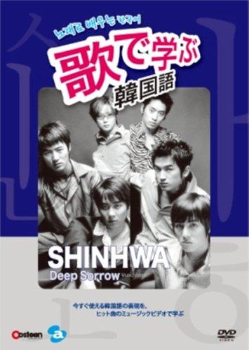 歌で学ぶ韓国語 -SHINHWA「Deep Sorrow」-