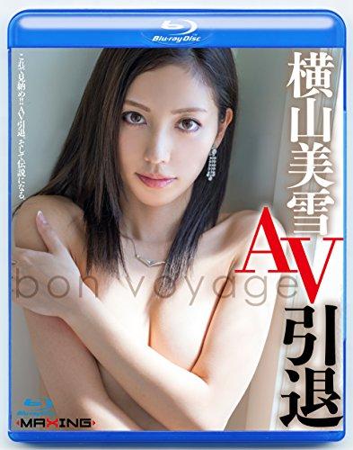 横山美雪 AV引退 ~bon voyage~ in HD [Blu-ray]