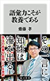 語彙力こそが教養である (角川新書) [kindle版]