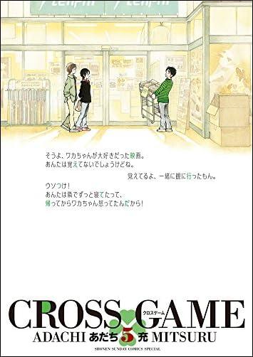 クロスゲーム 5  少年サンデーコミックススペシャル)