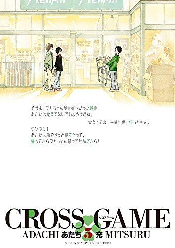クロスゲーム 5 (少年サンデーコミックススペシャル)