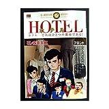 ホテル フロント (My First Big SPECIAL 石ノ森章太郎歴史的傑作集)