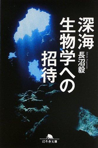 深海生物学への招待 (幻冬舎文庫)