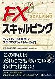 「FXスキャルピング」販売ページヘ