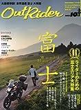 Out RiderVol.62 2013年 10月号「ねぶたねぷた」