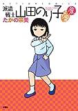 派遣戦士山田のり子 よりぬき愛 (アクションコミックス)