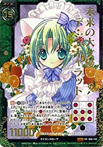 Z/X ゼクス カード 未来の大女優デ・ジ・キャラット (ZXR) / 五神竜の巫女(B06)