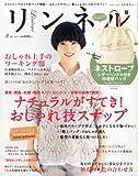リンネル 2011年 03月号 [雑誌]