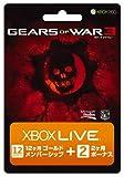 Xbox LIVE12ヶ月 + 2ヶ月ゴールド メンバーシップ(Gears of War3 エディション)
