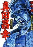 真田昌幸―家康狩り〈3〉 (ぶんか社文庫)
