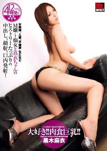 大好き!!肉食巨乳!!黒木麻衣/Mr.IMPACT [DVD]