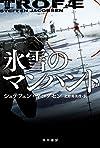 氷雪のマンハント (ハヤカワ文庫NV)