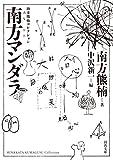 南方マンダラ (河出文庫)