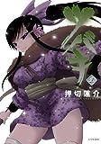 ツバキ(3) <完> (シリウスコミックス)