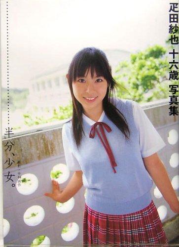 疋田紗也写真集「疋田紗也16歳 半分、少女」