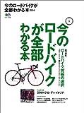 今のロードバイクが全部わかる本 (2004) (エイムック (908))