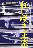 狂い咲き正宗 刀剣商ちょうじ屋光三郎