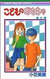 こどものおもちゃ (8) (りぼんマスコットコミックス (1068))