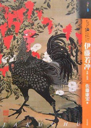 もっと知りたい伊藤若冲―生涯と作品 (ABCアート・ビギナーズ・コレクション)