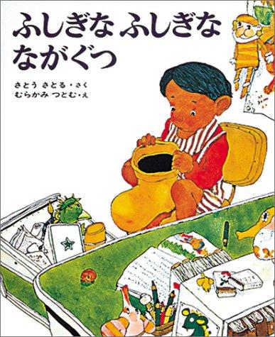 ふしぎなふしぎな ながぐつ (日本の絵本)