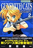 GUNSMITH CATS BURST 2 (アフタヌーンKC)