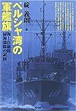 ペルシャ湾の軍艦旗―海上自衛隊掃海部隊の記録
