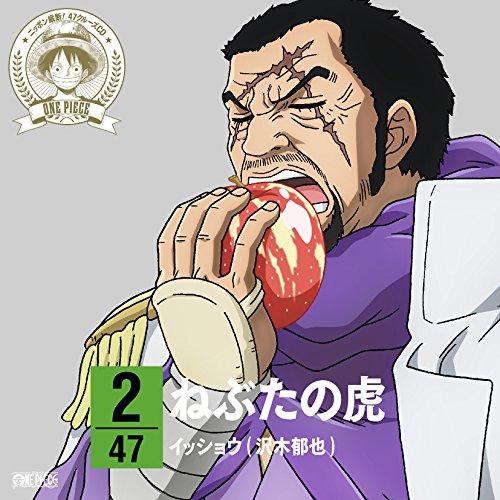 ワンピース ニッポン縦断! 47クルーズCD at 青森(仮) (デジタルミュージックキャンペーン対象商品: 200円クーポン)