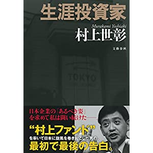 生涯投資家 / 村上世彰 (文春e-book) [Kindle版]