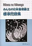 みんなの日本語初級2標準問題集 (Minna No Nihongo 2 Series)