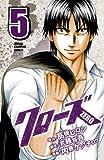 クローズZERO(5) (少年チャンピオン・コミックス)