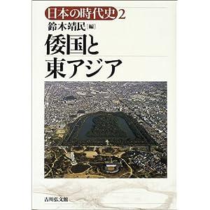 日本の時代史 (2) 倭国と東アジア                       単行本                                                                                                                                                                            – 2002/7/1