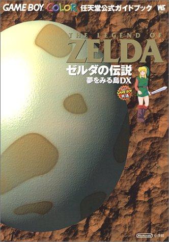 ゼルダの伝説夢をみる島DX (ワンダーライフスペシャル 任天堂公式ガイドブック)