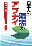 日本人の清潔がアブナイ! (小学館文庫)