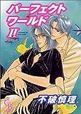 パーフェクトワールド (2) (Charade books―Comics)