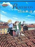 ロミオの青い空 (Megu extra―Animated library)
