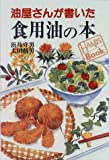 油屋さんが書いた食用油の本 (HANDS BOOK)