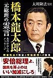 橋本龍太郎元総理の霊言 公開霊言シリーズ