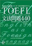 TOEFL文法問題440 (TOEFL大戦略シリーズ)