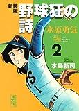 野球狂の詩 水原勇気編 2 新装版 (2) (講談社漫画文庫 み 1-48)