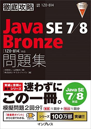 Ű�칶ά Java SE 7/8 Bronze ���꽸��1Z0-814���б�