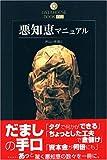 悪知恵マニュアル—危ない金儲け (DATAHOUSE BOOK)