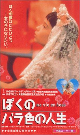 ぼくのバラ色の人生 [VHS]
