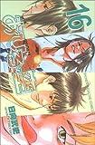 あひるの空 Vol.16 (16) (少年マガジンコミックス)